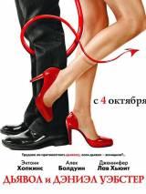 """Постер к фильму """"Дьявол и Дэниэл Уэбстер"""""""