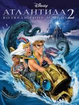 Атлантида 2: Возвращение Майло / Atlantis: Milo`s Return