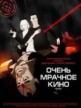 Очень мрачное кино / Film Noir