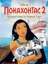 Покахонтас 2 / Pocahontas 2: Journey to a New World