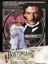 Бостонцы / The Bostonians