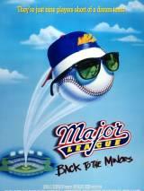Высшая лига 3 / Major League: Back to the Minors
