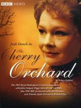Вишневый сад / The Cherry Orchard