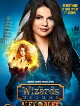 Возвращение волшебников: Алекс против Алекс / The Wizards Return: Alex vs. Alex