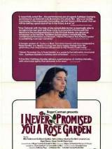 Я никогда не обещала вам розового сада / I Never Promised You a Rose Garden