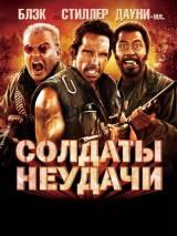 "Постер к фильму ""Солдаты неудачи"""