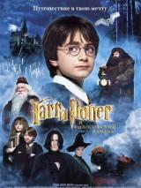 """Постер к фильму """"Гарри Поттер и философский камень"""""""