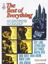 Самое лучшее / The Best of Everything