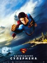 Возвращение Супермена / Superman Returns
