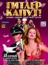 "Постер к фильму ""Гитлер капут!"""