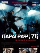 """Постер к фильму """"Параграф 78: Фильм первый"""""""