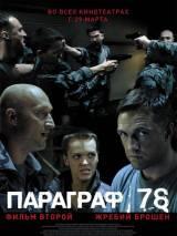 """Постер к фильму """"Параграф 78: Фильм второй"""""""