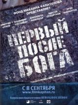 """Постер к фильму """"Первый после Бога"""""""