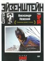 Александр Невский / Alexander Nevsky