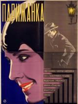 Парижанка / A Woman of Paris: A Drama of Fate