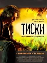 """Постер к фильму """"Тиски"""""""