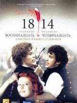 """Постер к фильму """"18-14"""""""