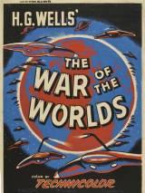 Война миров / The War of the Worlds