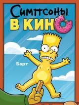 """Постер к мультфильму """"Симпсоны в кино"""""""