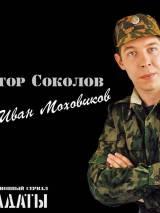 """Постер к сериалу """"Солдаты"""""""