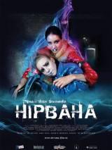 """Постер к фильму """"Нирвана"""""""