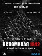 Вспоминая 1942 / Back to 1942