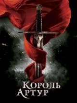 """Постер к фильму """"Король Артур"""""""