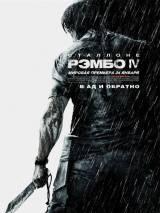 """Постер к фильму """"Рэмбо IV"""""""
