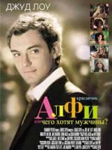"""Постер к фильму """"Красавчик Алфи или Чего хотят мужчины"""""""