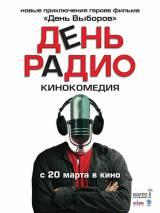 """Постер к фильму """"День радио"""""""