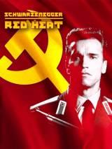 """Постер к фильму """"Красная жара"""""""