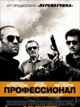 Профессионал / The Killer Elite