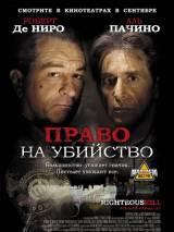 """Постер к фильму """"Право на убийство"""""""