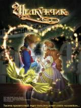 """Постер к мультфильму """"Щелкунчик и мышиный король"""""""