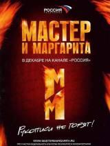 "Постер к сериалу ""Мастер и Маргарита"""