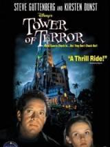Башня ужаса / Tower of Terror