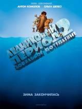 """Постер к мультфильму """"Ледниковый период 2: Глобальное потепление"""""""