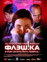 """Постер к фильму """"Флэш.ка"""""""