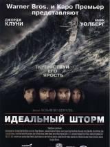 """Постер к фильму """"Идеальный шторм"""""""