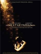 Катакомбы / Catacombs
