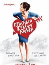 """Постер к фильму """"Красный жемчуг любви"""""""
