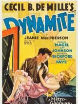 Динамит / Dynamite