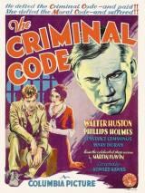 Уголовный кодекс / The Criminal Code