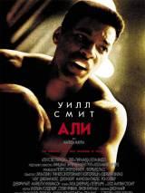 "Постер к фильму ""Али"""