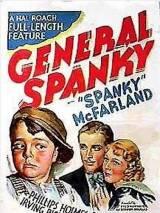 Генерал Спанки / General Spanky