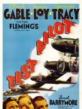 Летчик-испытатель / Test Pilot