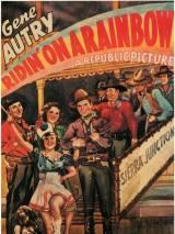 Верхом на радуге / Ridin` on a Rainbow