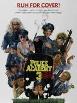 Полицейская академия 3: Переподготовка / Police Academy 3: Back in Training
