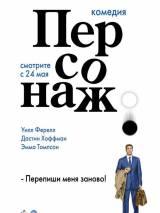 """Постер к фильму """"Персонаж"""""""
