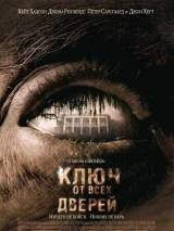 Ключ от всех дверей / The Skeleton Key